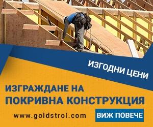 покривна-конструкция