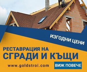 реставрацяи-на-сгради-и-къщи