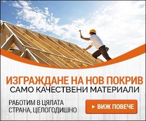 изграждане-на-нов-покрив