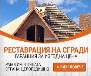 реставрация-на-сграси-и-къщи