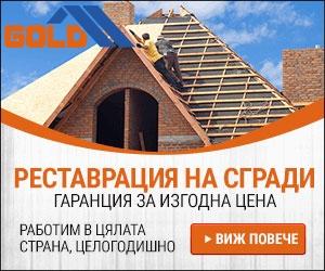 реставрация-на-сграси-и-къщи-1