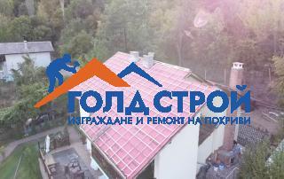 remont-na-pokriv-sofia-pancharevo-3